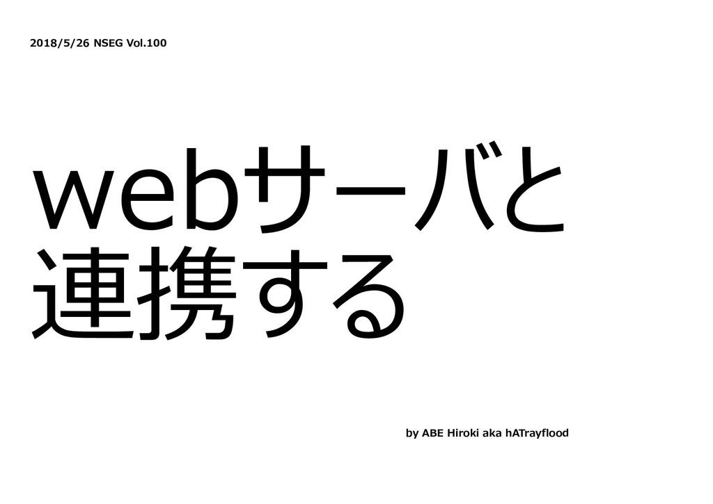 2018/5/26 NSEG Vol.100 webサーバと 連携する by ABE Hiro...