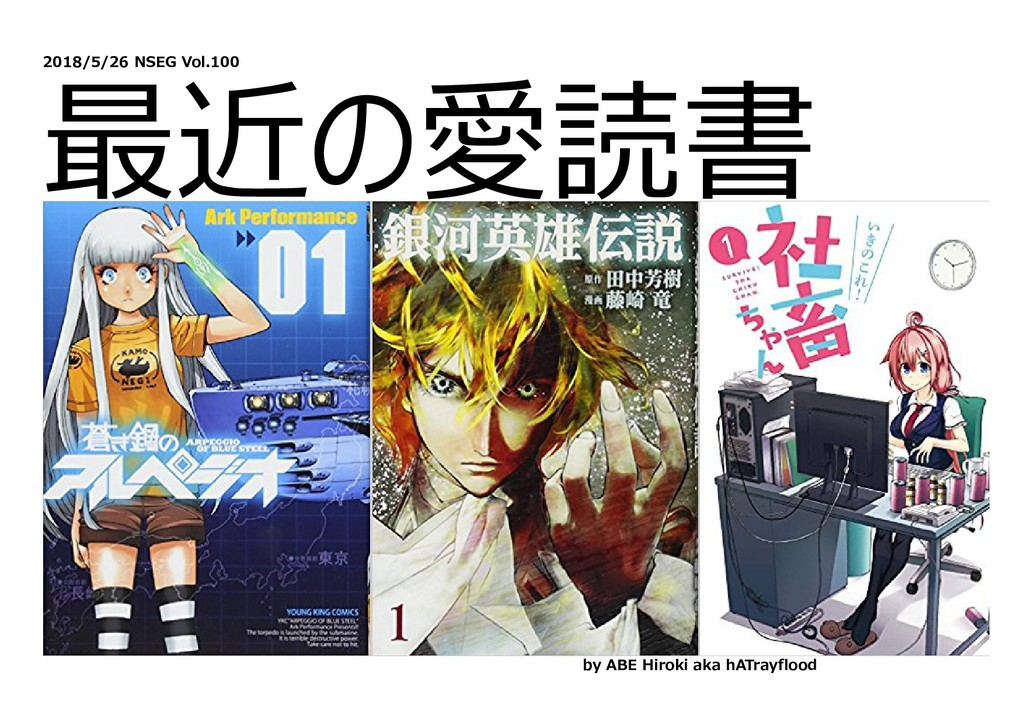 2018/5/26 NSEG Vol.100 最近の愛読書 by ABE Hiroki aka...