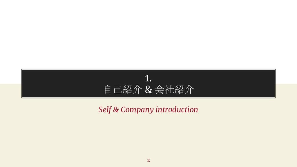 1. 自己紹介 & 会社紹介 Self & Company introduction 2