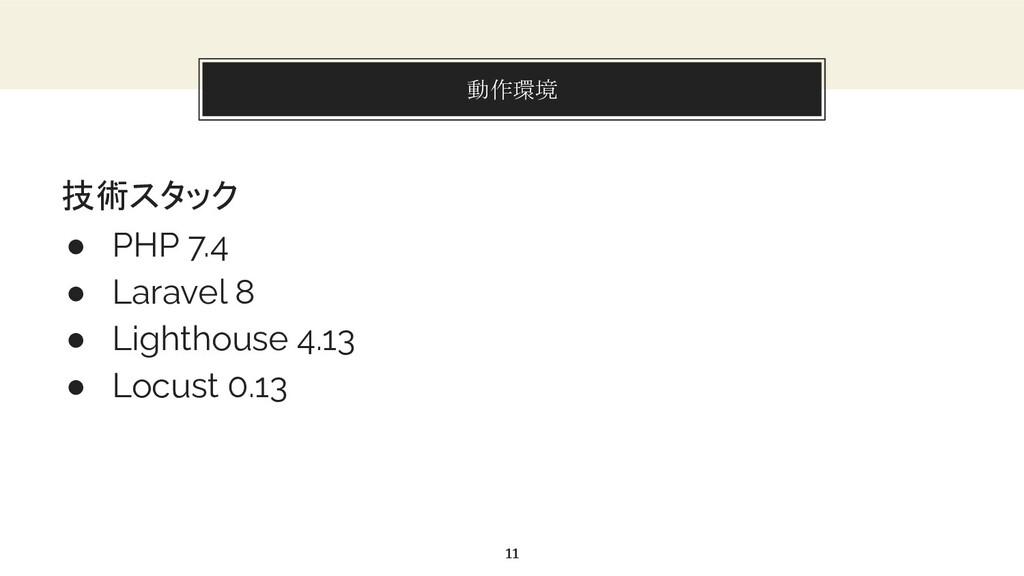 技術スタック ● PHP 7.4 ● Laravel 8 ● Lighthouse 4.13 ...