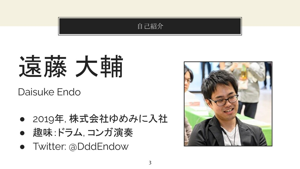 You can also split your content 自己紹介 3 遠藤 大輔 Da...