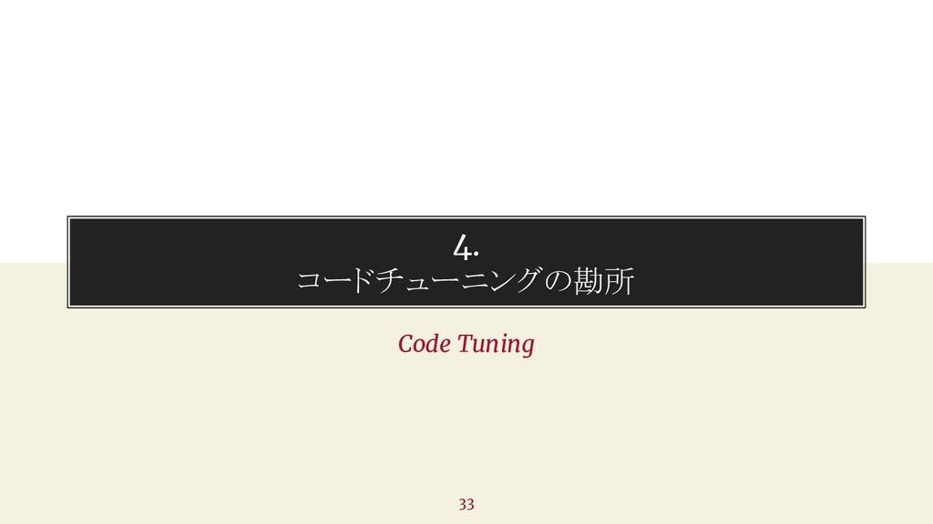 4. コードチューニングの勘所 Code Tuning 33