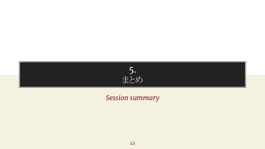 5. まとめ Session summary 43