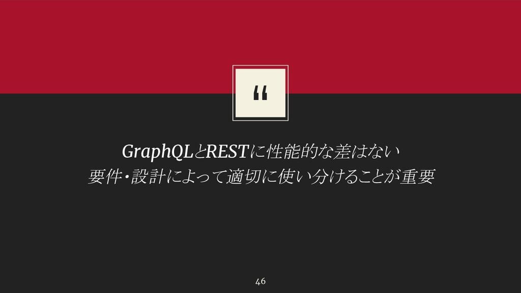 """"""" GraphQLとRESTに性能的な差はない 要件・設計によって適切に使い分けることが重要 ..."""
