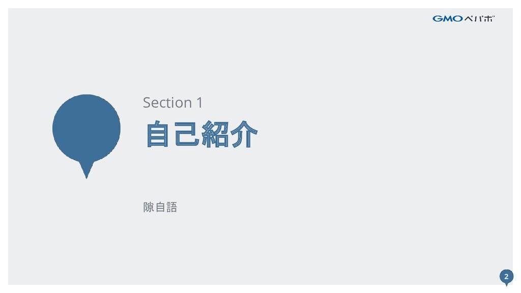 2 自己紹介 Section 1 2 隙自語