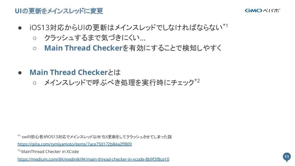 11 ● iOS13対応からUIの更新はメインスレッドでしなければならない*1 ○ クラッシュ...