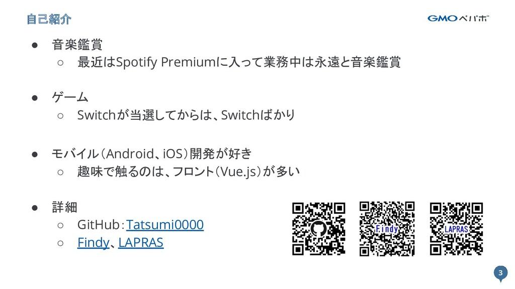 3 ● 音楽鑑賞 ○ 最近はSpotify Premiumに入って業務中は永遠と音楽鑑賞 ● ...