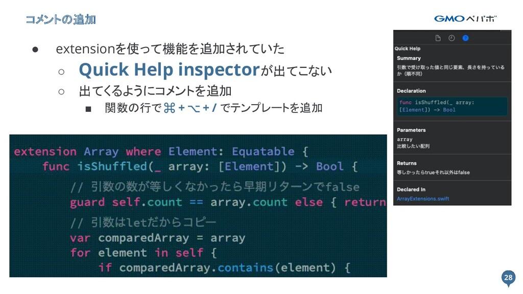 28 28 コメントの追加 ● extensionを使って機能を追加されていた ○ Quick...
