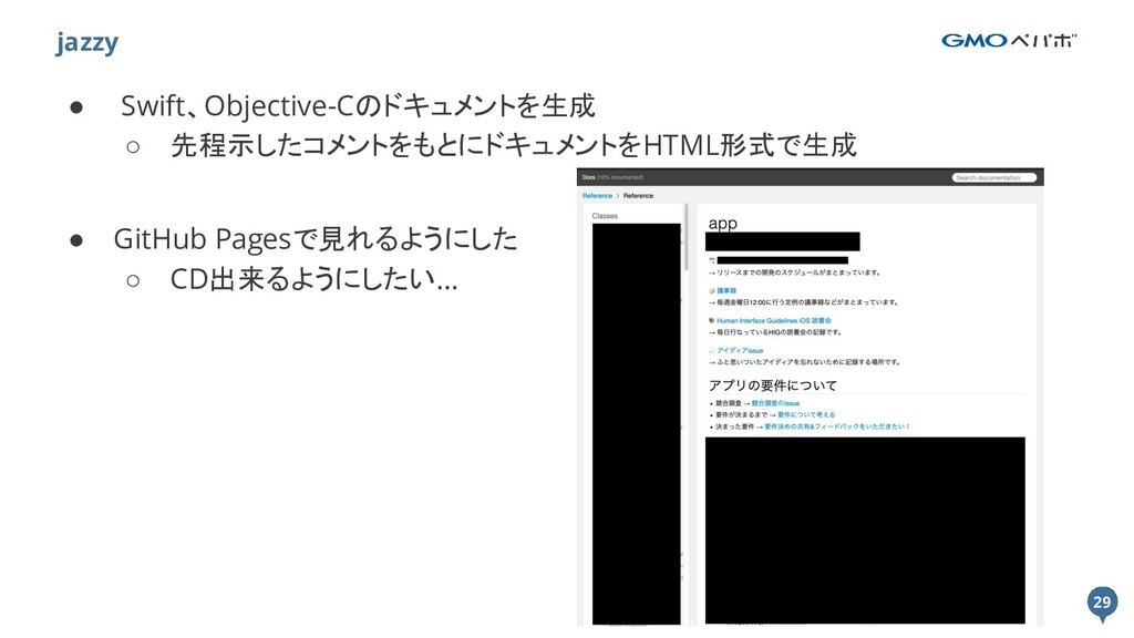 29 29 jazzy ● Swift、Objective-Cのドキュメントを生成 ○ 先程示...