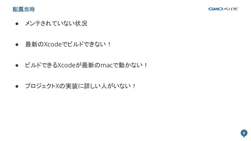 8 ● メンテされていない状況 ● 最新のXcodeでビルドできない! ● ビルドできるXco...