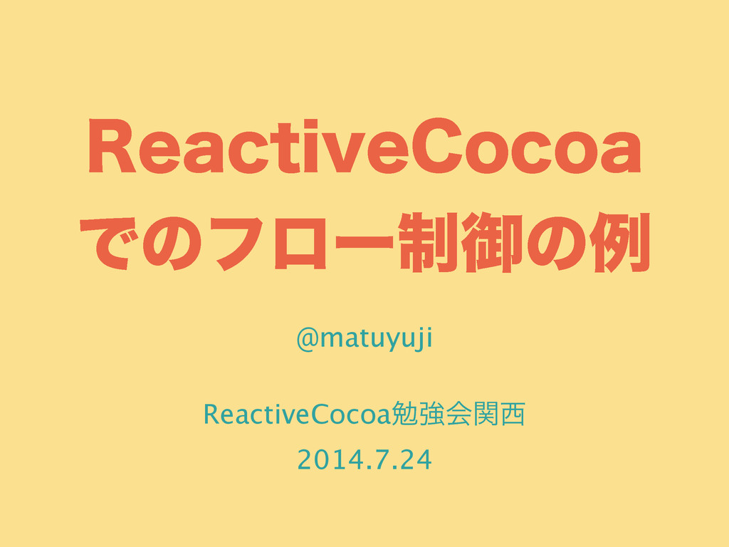 3FBDUJWF$PDPB Ͱͷϑϩʔ੍ޚͷྫ @matuyuji  ! ReactiveC...