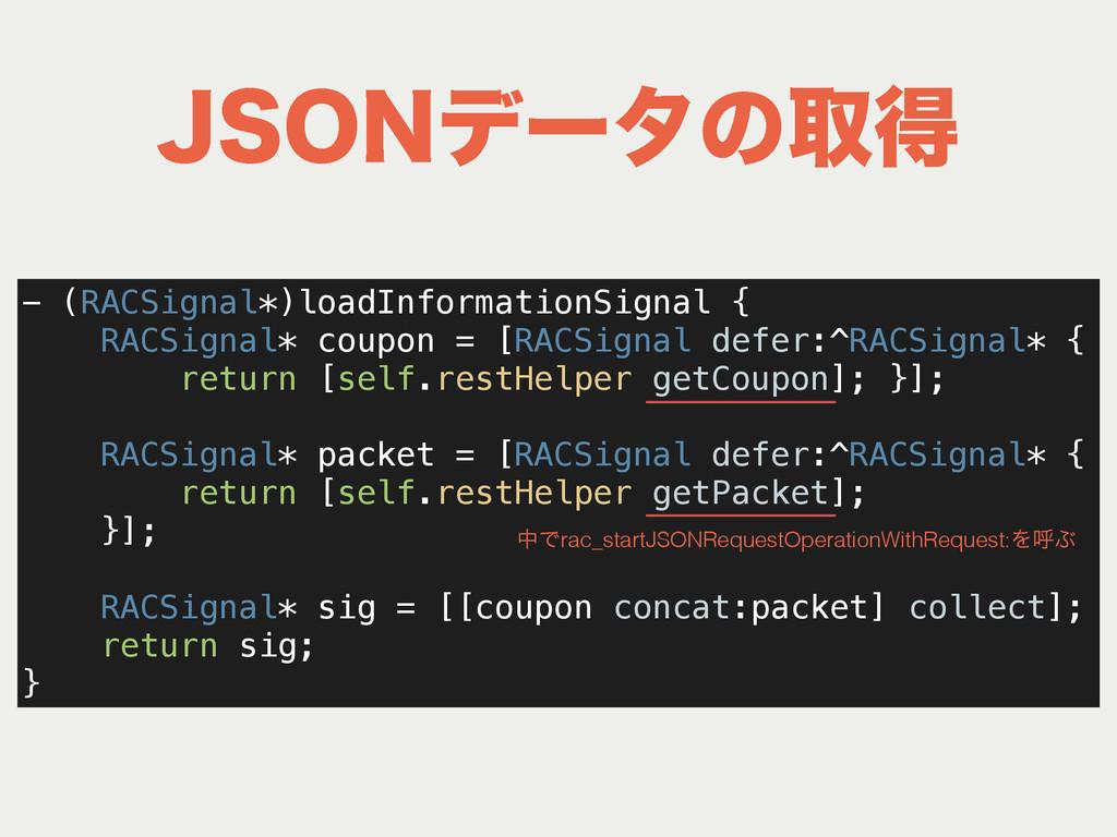 +40/σʔλͷऔಘ - (RACSignal*)loadInformationSignal ...