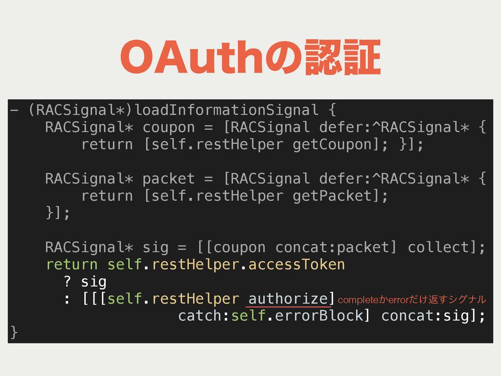 "0""VUIͷূ - (RACSignal*)loadInformationSignal { ..."