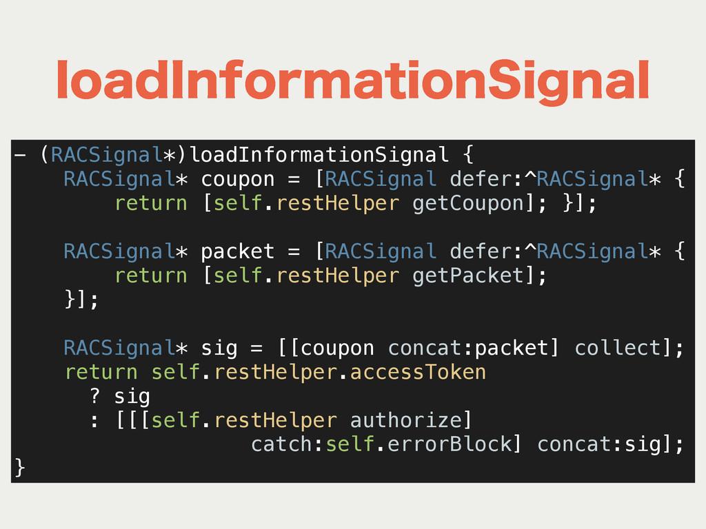 MPBE*OGPSNBUJPO4JHOBM - (RACSignal*)loadInforma...