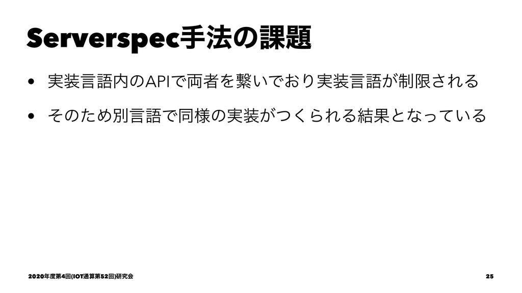 Serverspecख๏ͷ՝ • ࣮ݴޠͷAPIͰ྆ऀΛܨ͍Ͱ͓Γ࣮ݴޠ੍͕ݶ͞ΕΔ ...