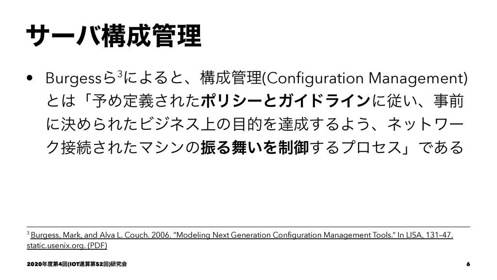 αʔόߏཧ • BurgessΒ3ʹΑΔͱɺߏཧ(Configuration Manag...