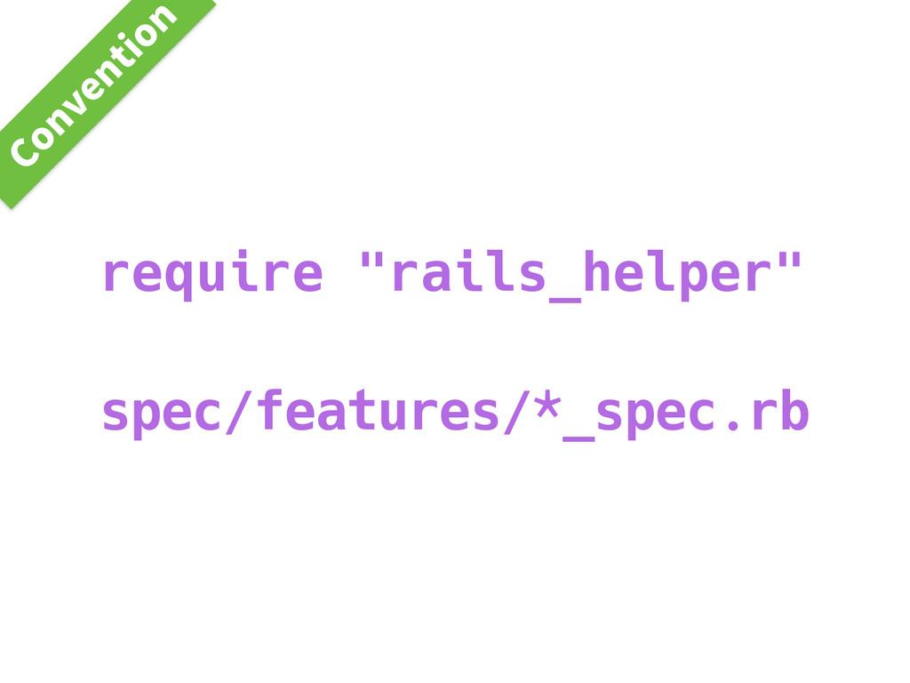 "require ""rails_helper"" spec/features/*_spec.rb ..."