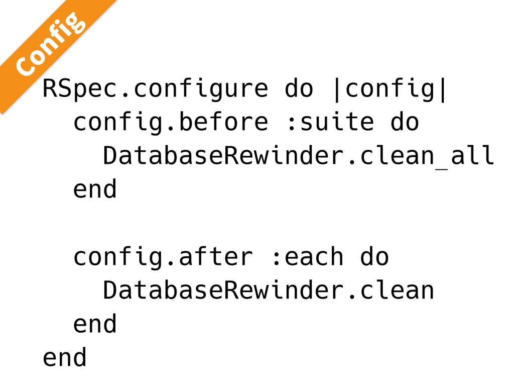 RSpec.configure do |config| config.before :suit...