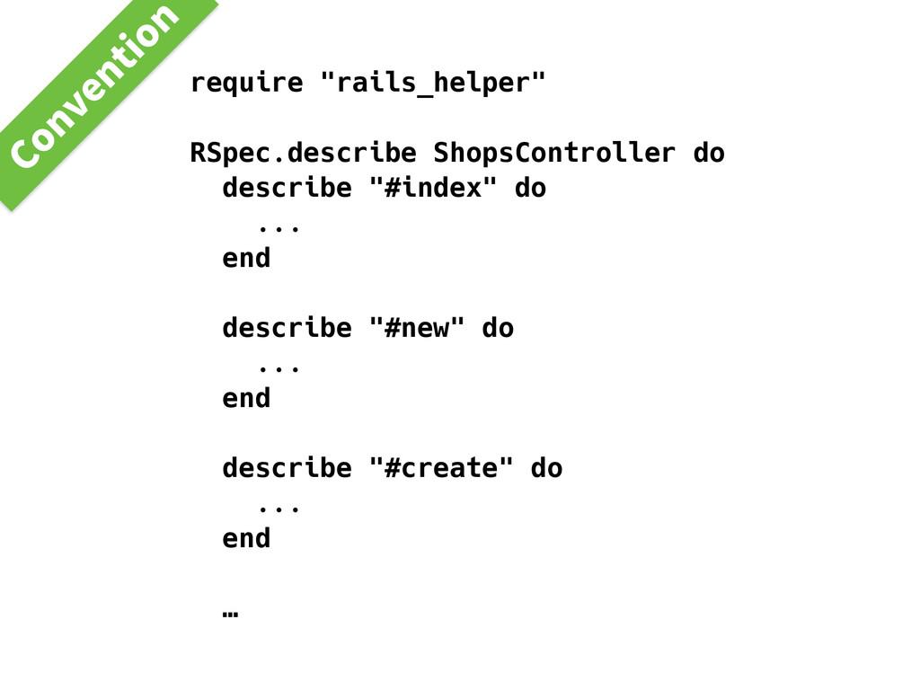 """require """"rails_helper"""" RSpec.describe ShopsCont..."""