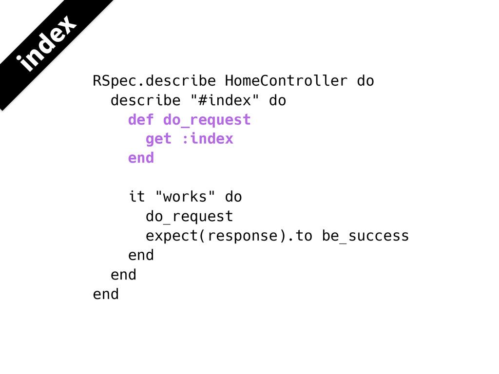 """RSpec.describe HomeController do describe """"#ind..."""