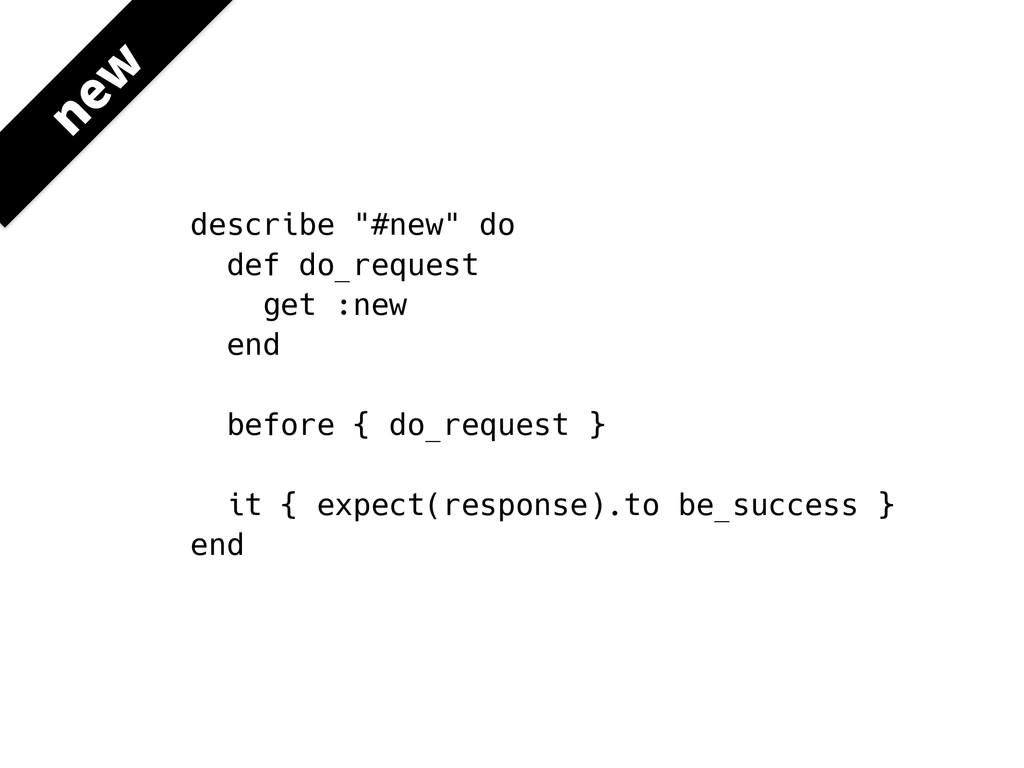 """describe """"#new"""" do def do_request get :new end ..."""