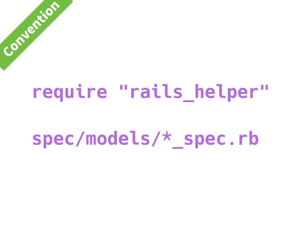 """require """"rails_helper"""" spec/models/*_spec.rb $P..."""