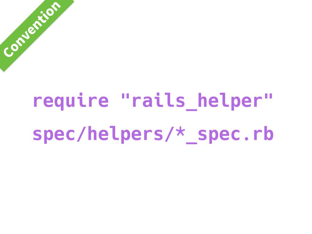 """require """"rails_helper"""" spec/helpers/*_spec.rb $..."""