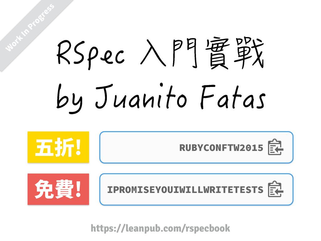 https://leanpub.com/rspecbook RUBYCONFTW2015 ⯜顤...