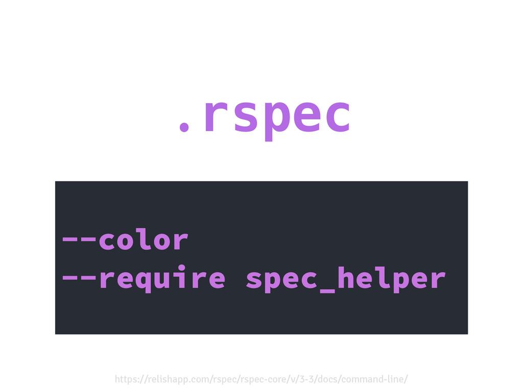 .rspec --color --require spec_helper https://re...
