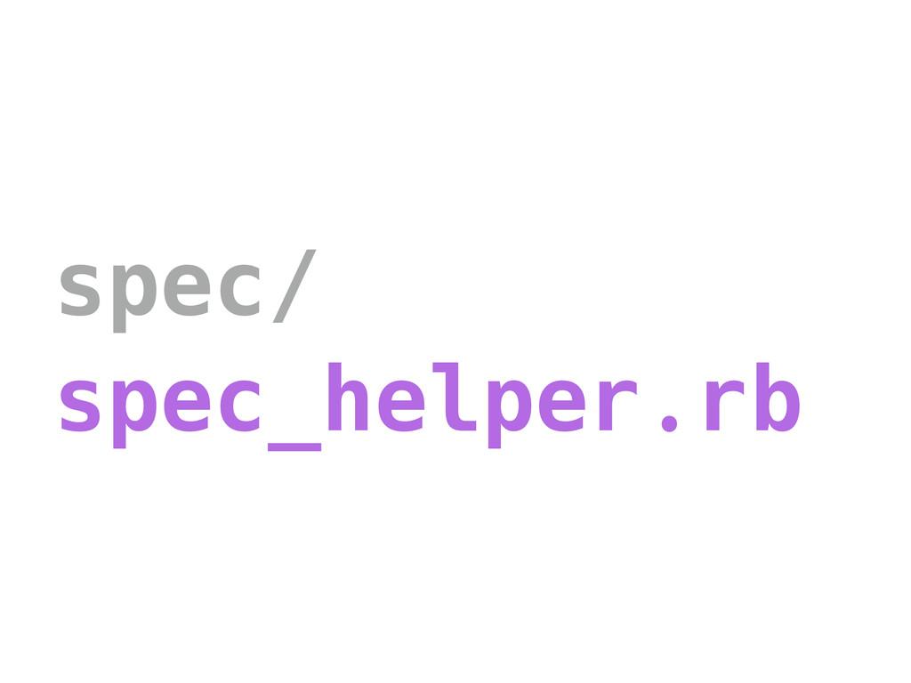 spec/ spec_helper.rb