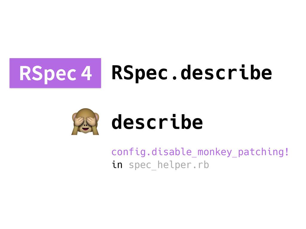 RSpec.describe describe config.disable_monkey_p...