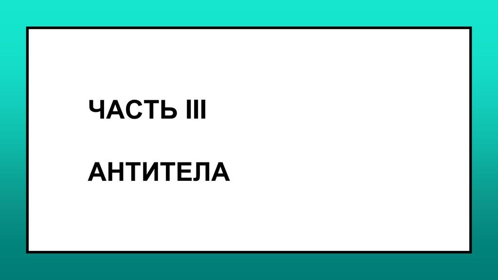 ЧАСТЬ III АНТИТЕЛА