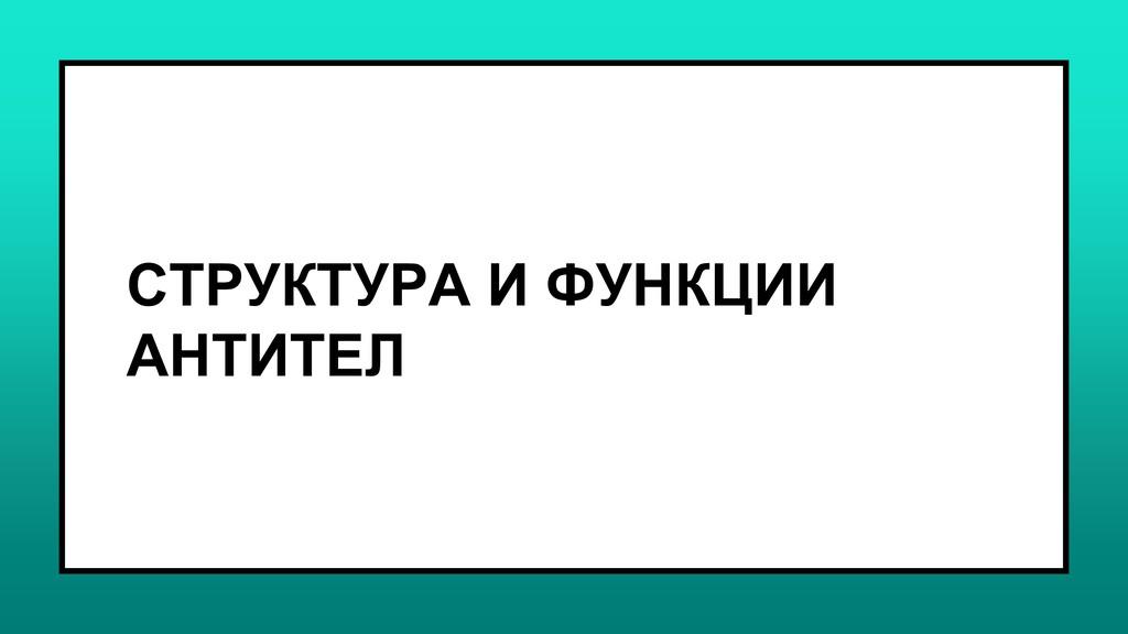 СТРУКТУРА И ФУНКЦИИ АНТИТЕЛ