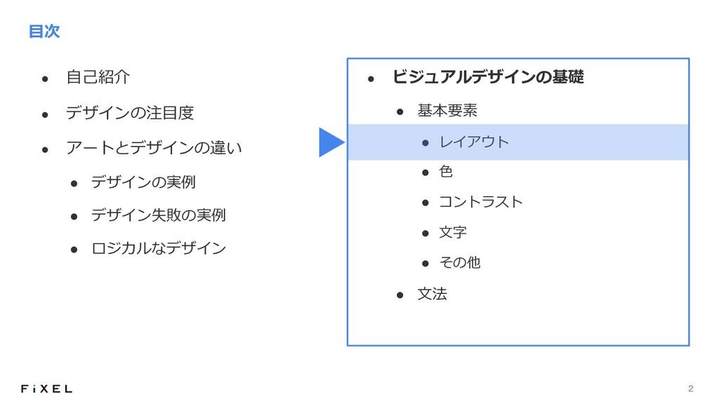 2 l ⾃⼰紹介 l デザインの注⽬度 l アートとデザインの違い l デザインの実例 l デ...