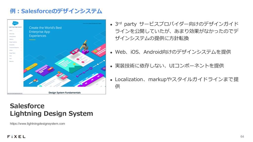 64 l 3rd party サービスプロバイダー向けのデザインガイド ラインを公開していたが...