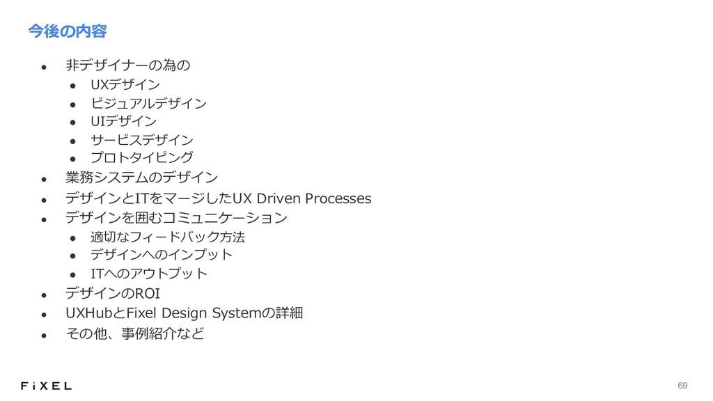 69 l ⾮デザイナーの為の l UXデザイン l ビジュアルデザイン l UIデザイン l ...