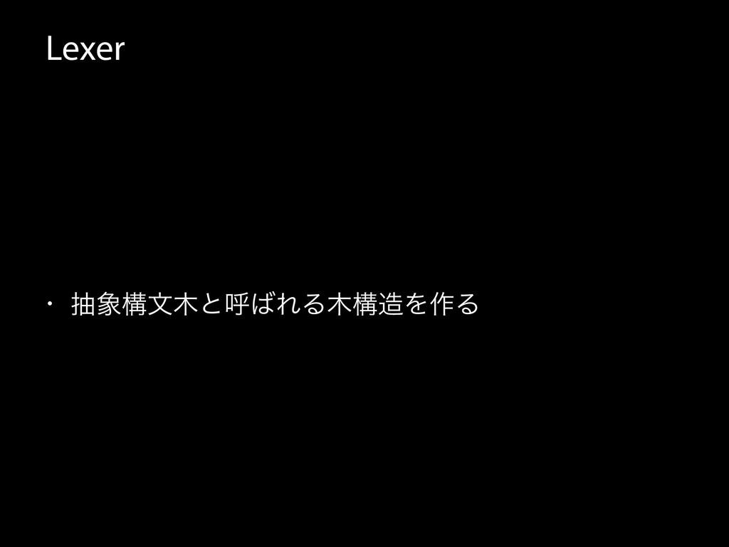 Lexer • நߏจͱݺΕΔߏΛ࡞Δ