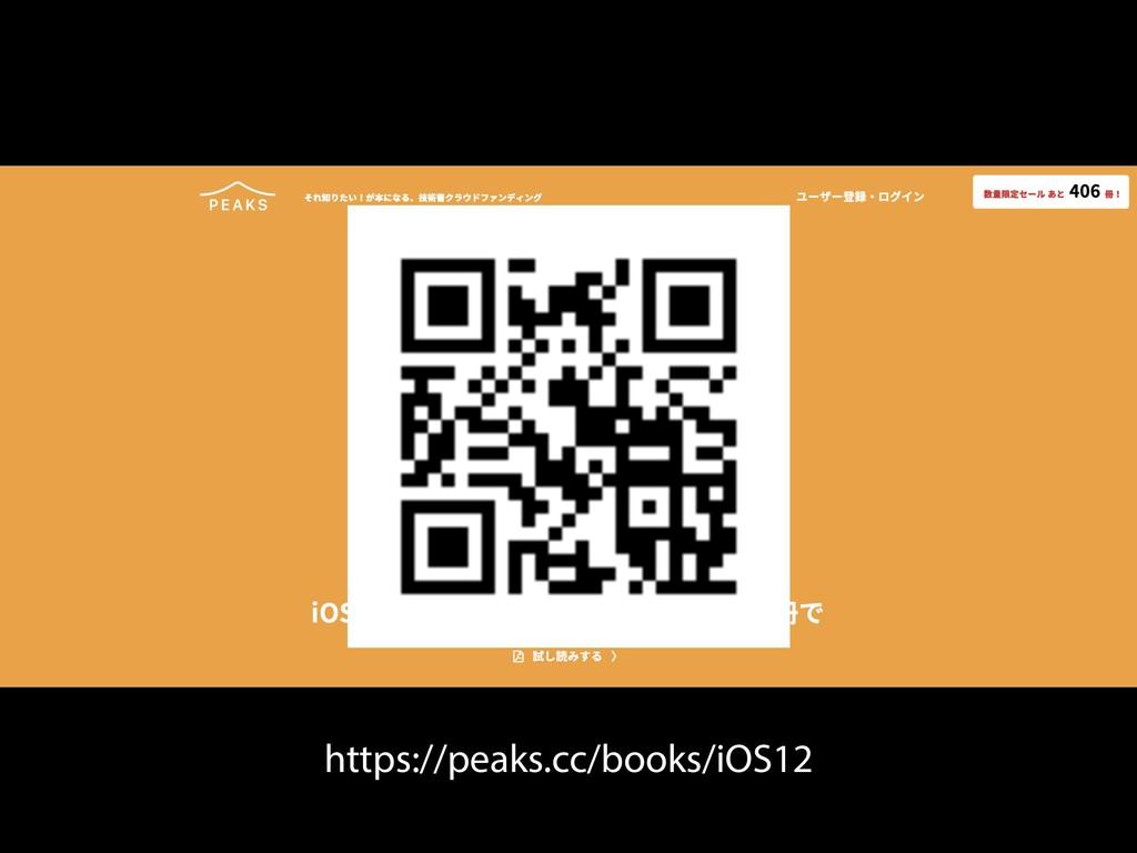 https://peaks.cc/books/iOS12