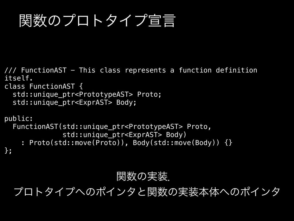 ؔͷϓϩτλΠϓએݴ /// FunctionAST - This class repres...