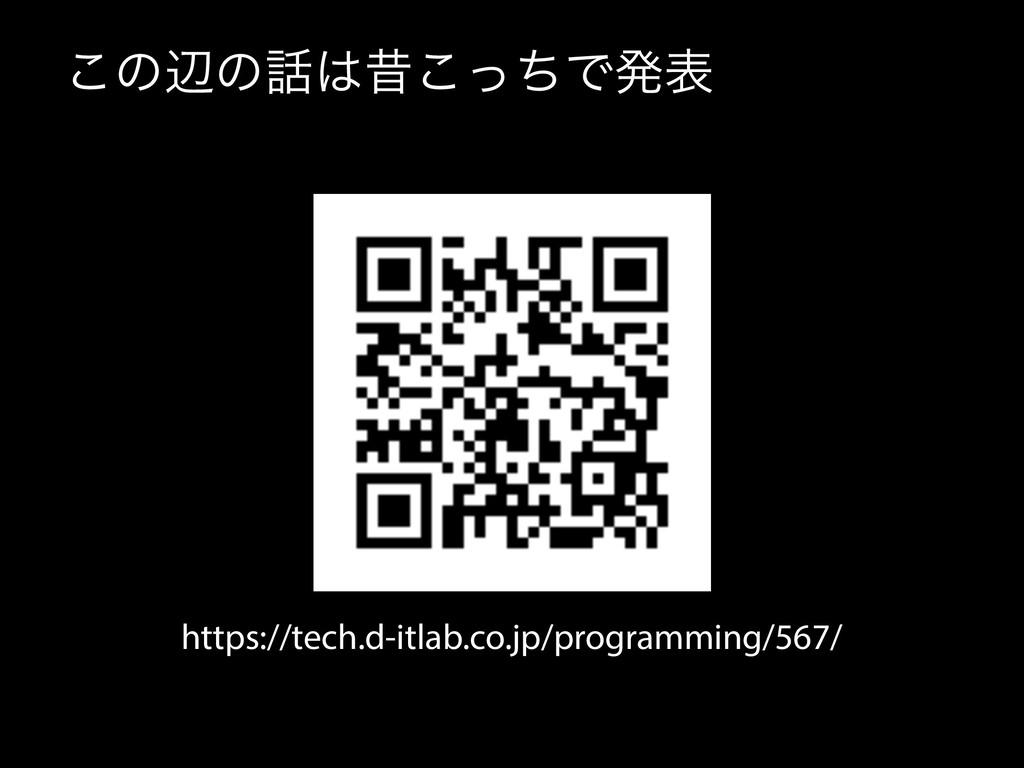 ͜ͷลͷੲͬͪ͜Ͱൃද https://tech.d-itlab.co.jp/progra...