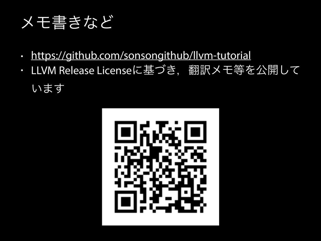 ϝϞॻ͖ͳͲ • https://github.com/sonsongithub/llvm-t...