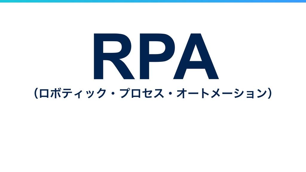 RPA ʢϩϘςΟοΫɾϓϩηεɾΦʔτϝʔγϣϯʣ
