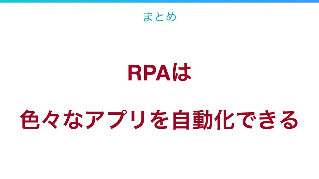 ·ͱΊ RPA ৭ʑͳΞϓϦΛࣗಈԽͰ͖Δ