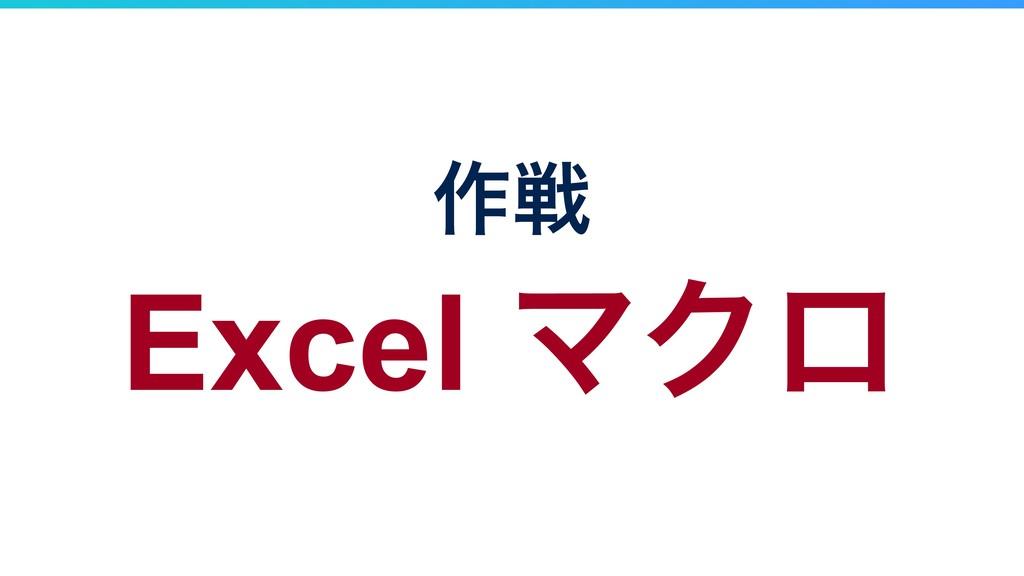 ࡞ઓ Excel ϚΫϩ