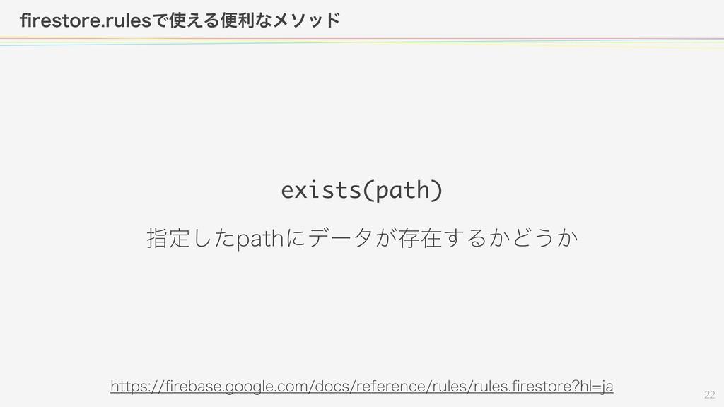 pSFTUPSFSVMFTͰ͑Δศརͳϝιου exists(path) IUU...