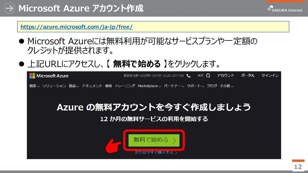 Microsoft Azure アカウント作成 ⚫ Microsoft Azureには無料利用...