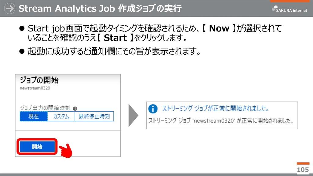 Stream Analytics Job 作成ジョブの実行 ⚫ Start job画面で起動タ...