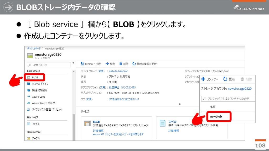 BLOBストレージ内データの確認 ⚫ [ Blob service ]欄から【 BLOB 】を...