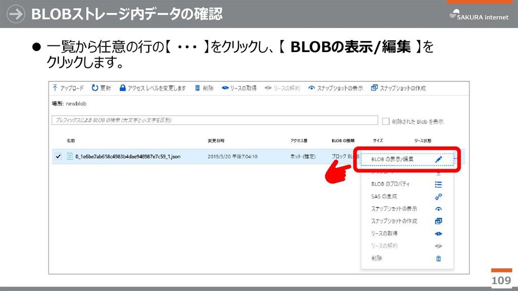 BLOBストレージ内データの確認 ⚫ 一覧から任意の行の【 ・・・ 】をクリックし、【 BLO...