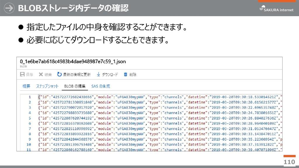 BLOBストレージ内データの確認 ⚫ 指定したファイルの中身を確認することができます。 ⚫ 必...